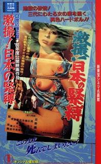 Gekisatsu Nihon no Kinbaku (1980)