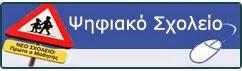 ΨΗΦΙΑΚΟ ΣΧΟΛΕΙΟ - ΒΙΒΛΙΑ Ο.Ε.Δ.Β.