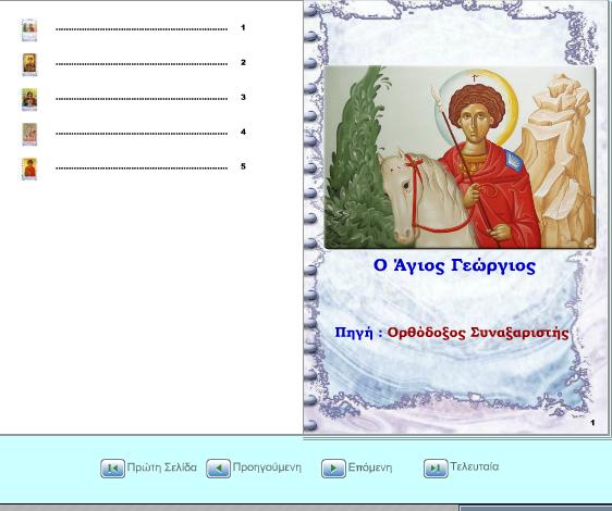http://photodentro.edu.gr/v/item/ds/12630