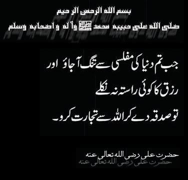Labels aqwal e zareen aqwal e zareen hazrat ali islamic information