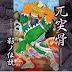 Gotsu-Totsu-Kotsu - Legend of Shadow 2013