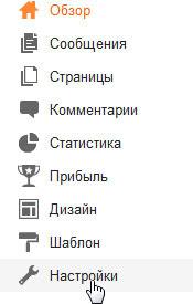 пункт Настройки в меню на странице Обзор на Blogger.com