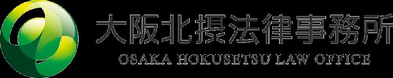 大阪北摂法律事務所