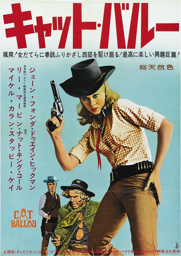 Asian film poster for Cat Ballou