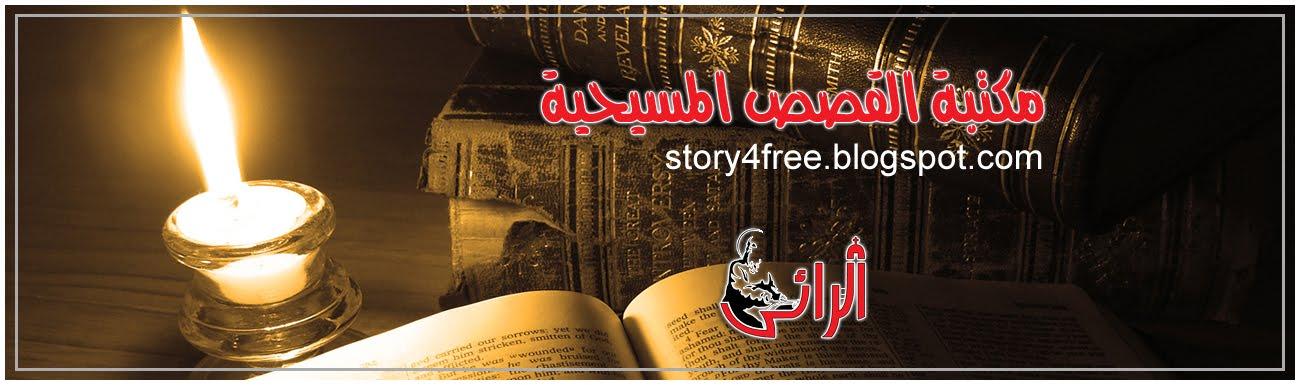 مكتبة القصص المسيحية