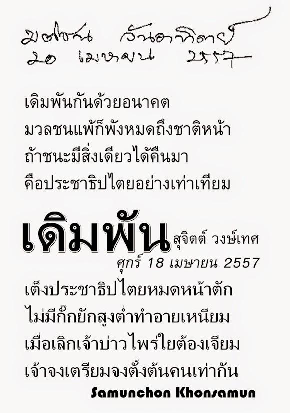 เดิมพัน บทกวี สุจิตต์ วงษ์เทศ - Samunchon Khonsamun สามัญชน