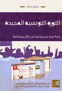الثورة التونسية المجيدة: بنية ثورة وصيرورتها من خلال يومياتها - عزمي بشارة pdf