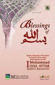 Blessings of Bismilah English Islamic Book