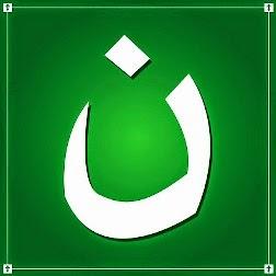 """Letra """"N"""" em árabe. Utilizado para designar os NASRANI, ou Nazarenos, um """"apelido"""" para os cristãos"""