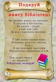 Подаруй бібліотеці книгу!