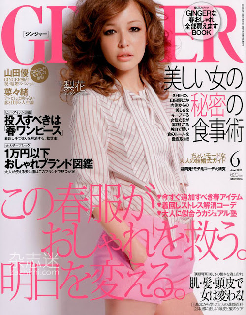 GINGER (ジンジャー) JUNE 2012 Japanese Magazine