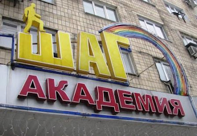 ШАГ First Social Medi Camp Donetsk