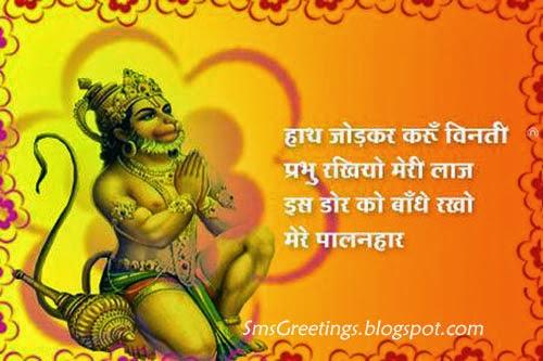 hanuman jayanti hindi quotes and wishes sms greetings