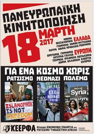 18 ΜΑΡΤΗ 3μμ ΟΜΟΝΟΙΑ