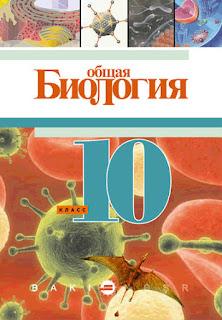 Общая Биология-10