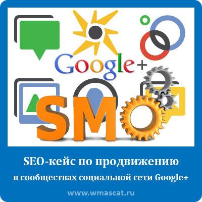SEO-кейс по продвижению в сообществах социальной сети Google+