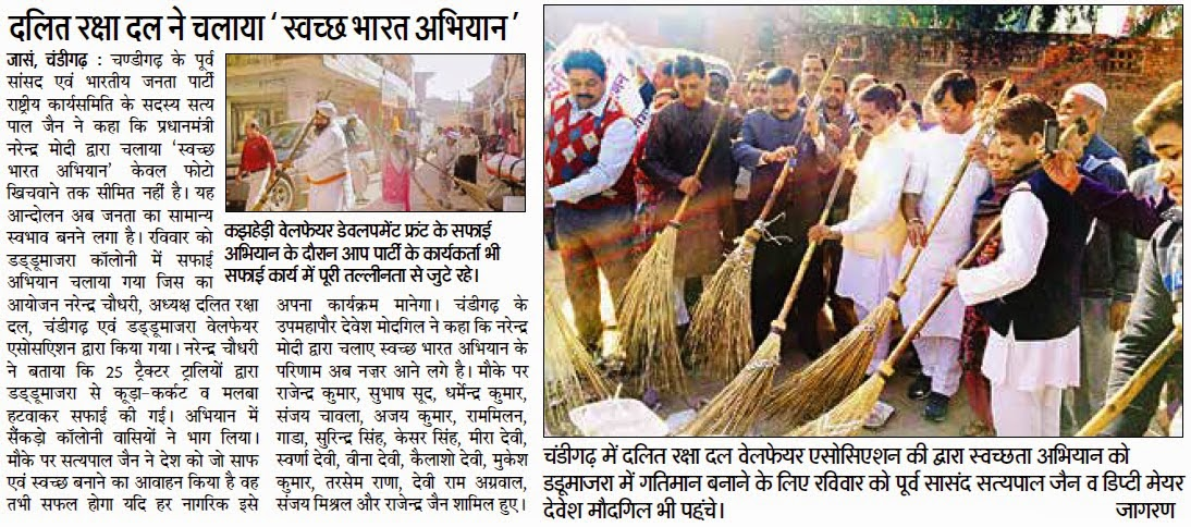 चंडीगढ़ में दलित रक्षा दल व वेलफेयर एसोसिएशन द्वारा स्वच्छता अभियान को डडूमाजरा में गतिमान बनाने के लिए रविवार को पूर्व सांसद सत्य पाल जैन व डिप्टी मेयर देवेश मौदगिल भी पहुंचे