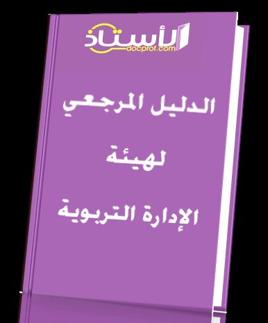 كتاب الدليل المرجعي للإدارة التربوية