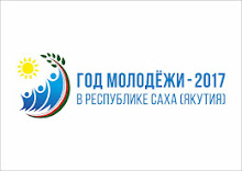 2017 - Год молодежи в Республике Саха (Якутия)