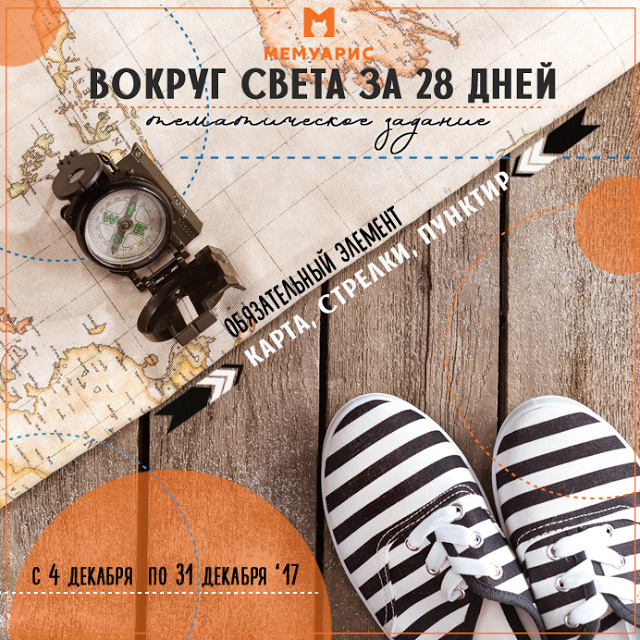 """+Тематическое задание """"Вокруг света за 28 дней"""" до 31/12"""