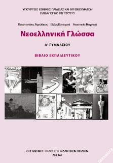 Νεοελληνικη Γλωσσα Α Γυμνασιου βιβλιο εκπαιδευτικου