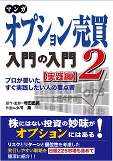 [実践編] マンガ オプション売買入門の入門 第01-02巻