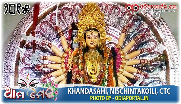 Ama Medha: Durga Medha From Khandasahi, Nischintakoili, Cuttack - Photo By OdiaPortal Team