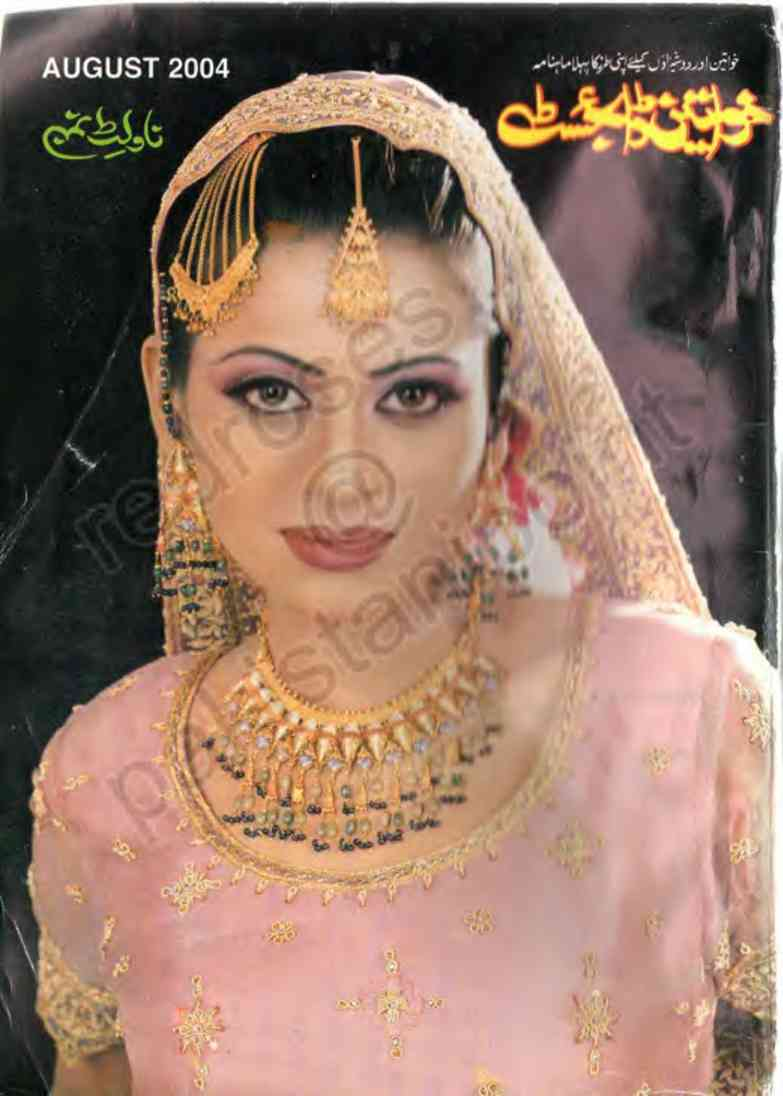 Khawateen Digest August 2004 PDF