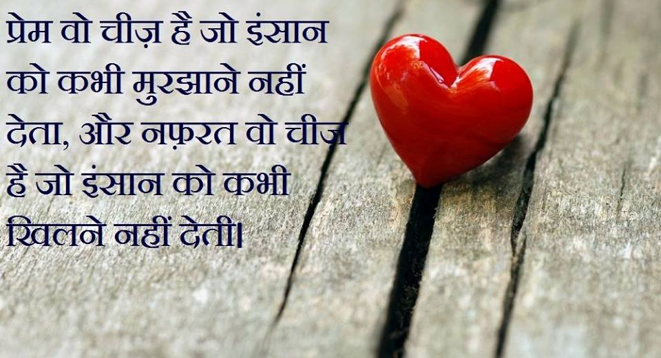 Download Latest Quotes With Pictureslatest Images Downloadlove In Hindisad Love Picturesfalling
