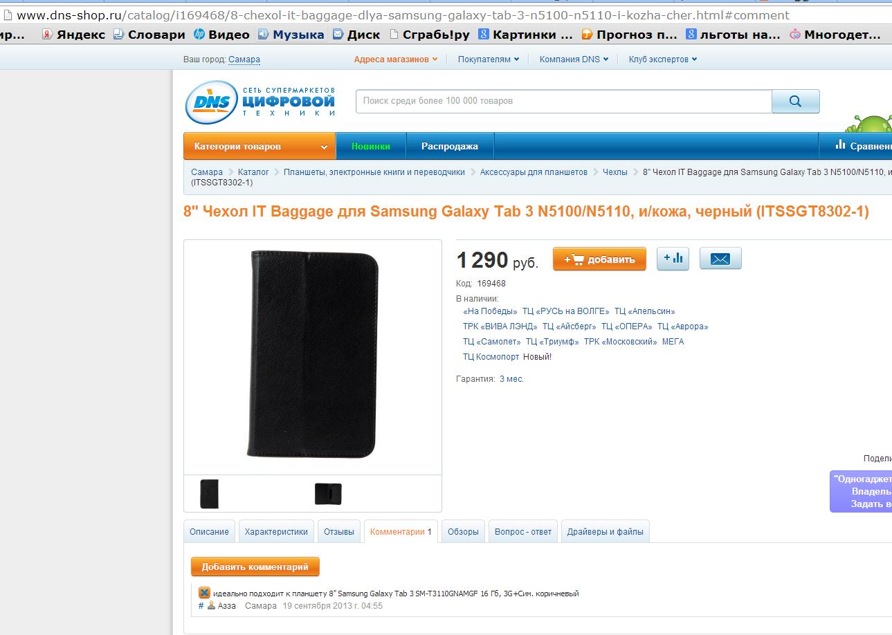 Купить прокси ipv4 России для bulkmailerpro