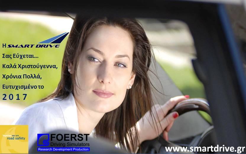 SMART DRIVE θερμές ευχές!