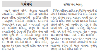essay on navratri nav durga navratri article from gujarati news paper gujaratmitra