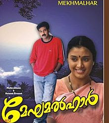 Meghamalhar (2002) - Malayalam Movie