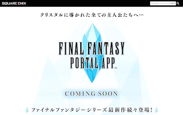ファイナルファンタジー ポータルアプリ