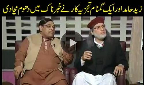 Geo News Khabar Naak Latest Episode 29th January 2015