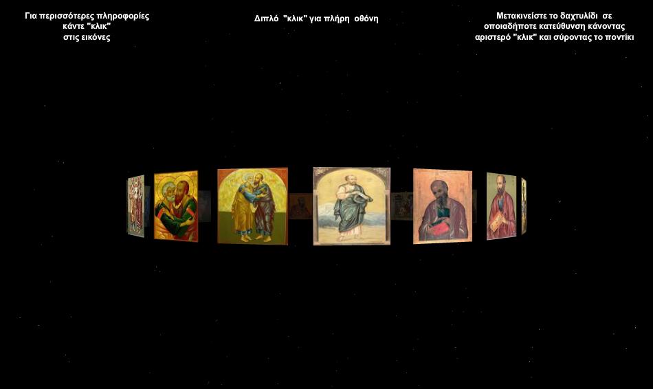 http://ebooks.edu.gr/modules/ebook/show.php/DSGYM-C117/510/3328,13420/extras/html/kef1_en6_apostolos_Paylos_anatol_popup.htm
