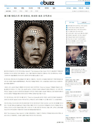 News Article - Ben Heine Solo Exhibition in South Korea
