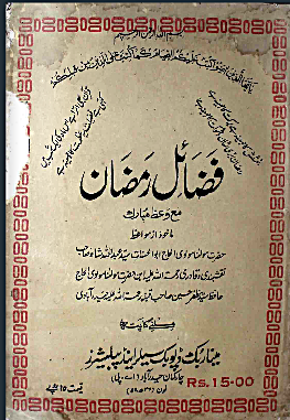 fazail ramzan PDF guide book urdu
