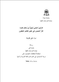 السمين الحلبي نحويا من خلال كتابه الدر المصون - رسالة علمية