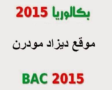 موقع تسجيلات البكالوريا 2014/2015 بالجزائر