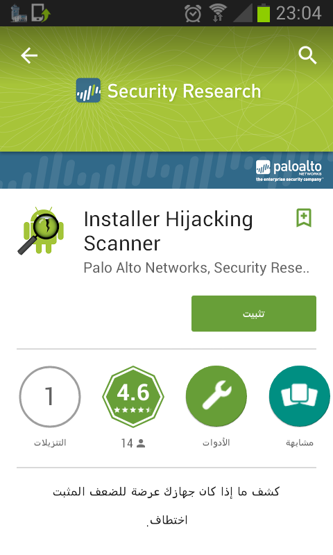 isltaller hijacking scanner