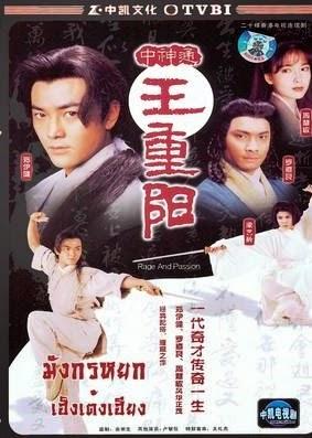 poster Vương Trùng Dương