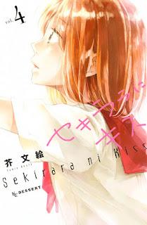 [芥文絵] セキララにキス 第01-04巻