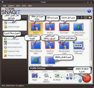 تحميل برنامج download Snagit 10