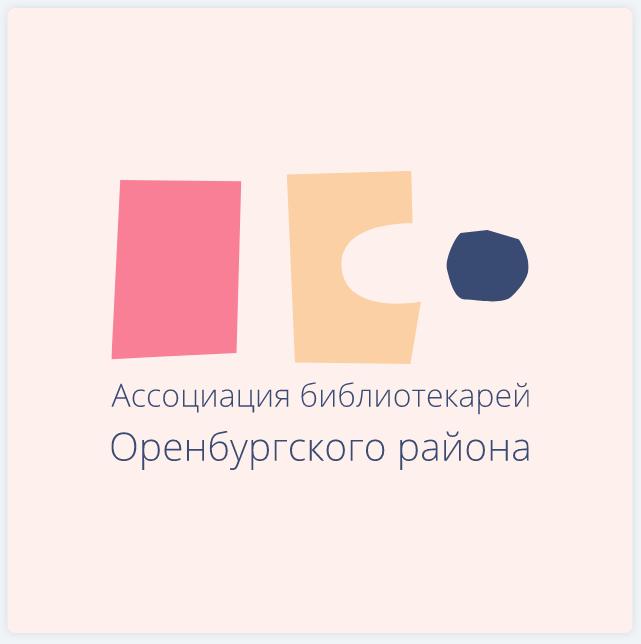 Ассоциация библиотекарей Оренбургского района