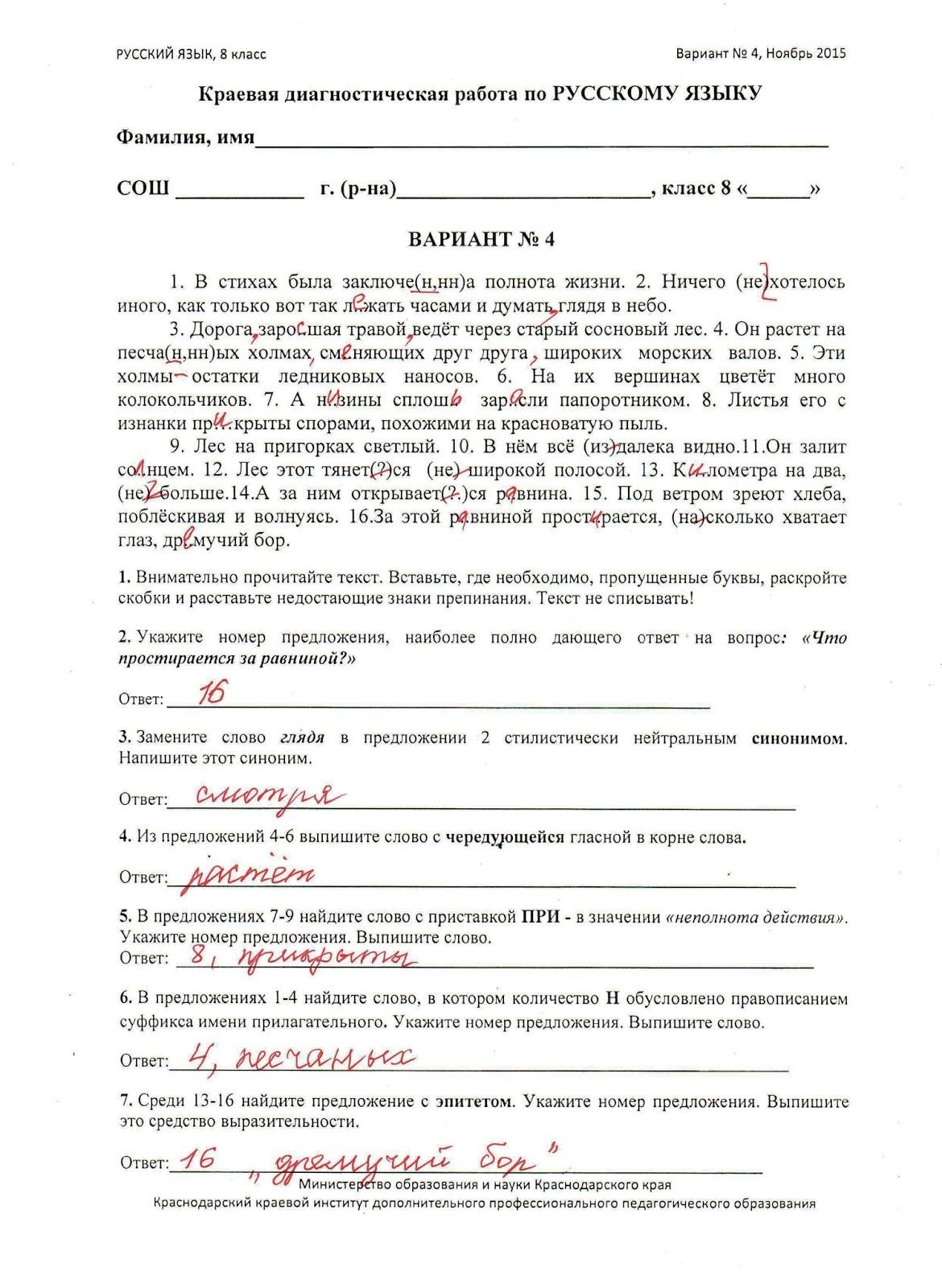 Как найти ответы на диагностику по русскому 9класс 27ноября