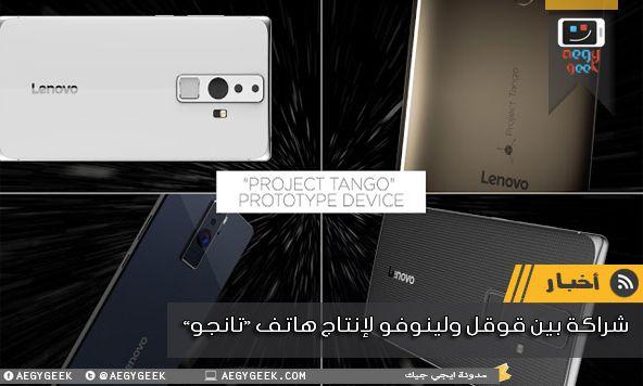 جوجل تعقد شراكة مع شركة لينوفو من أجل صناعة هاتف ذكي يأتي تحت مُسمى مشروع تانجو