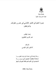 صورة الخيل في الشعر الأندلسي في عصري الطوائف والمرابطين - رسالة علمية