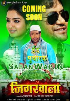 Bhojpuri Movie Jigarwala Trailer video youtube Feat Actor Dinesh Lal Yadav, actress Amrapali Dubey first look poster, movie wallpaper