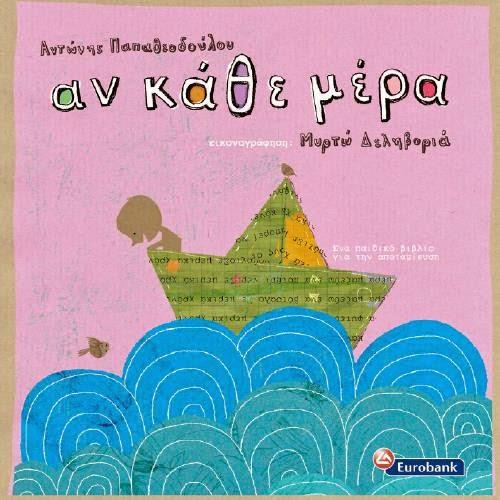 http://www.eurobank.gr/online/HOME/AnKatheMera/image/Book/BOOK%20APOTAMIEYSH%20.pdf